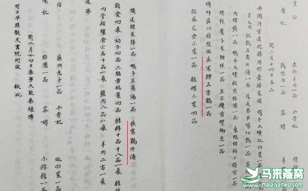 档案中有关燕窝膳食的记载