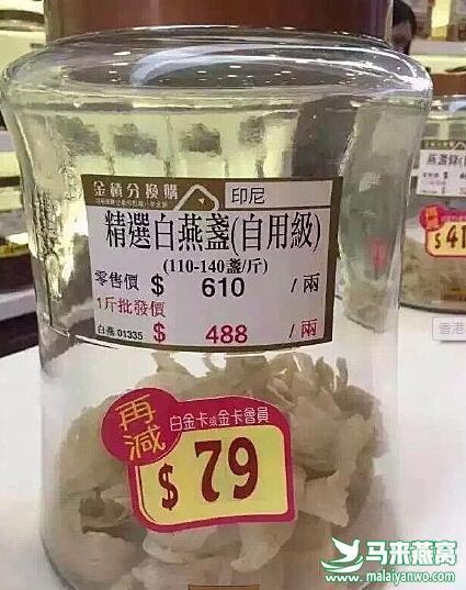 香港燕窝批发标价